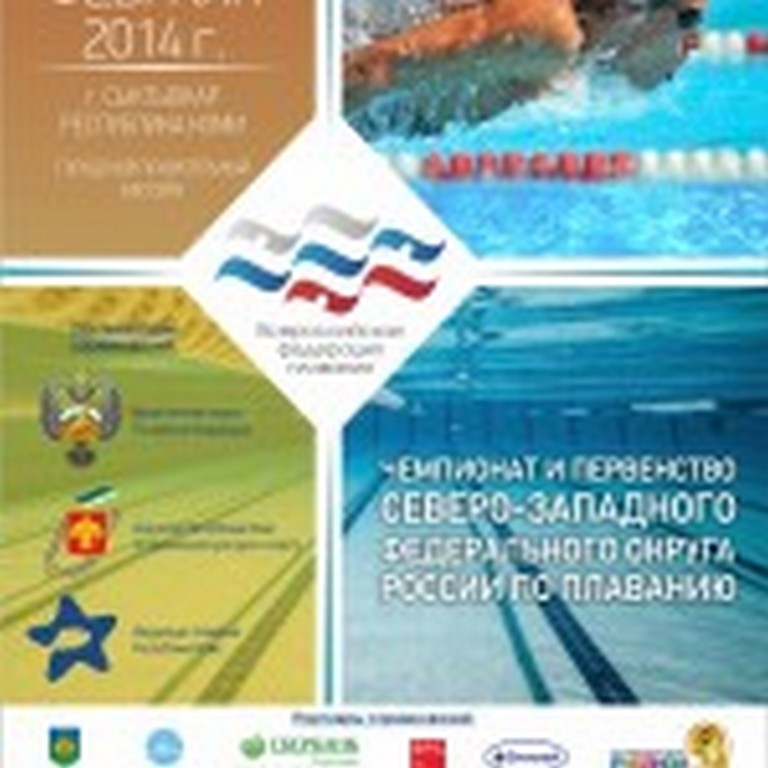 чемпионат по плаванию А2