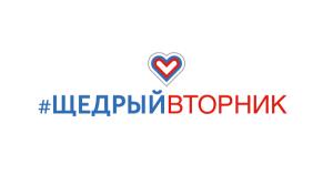 shhedryiy-vtornik